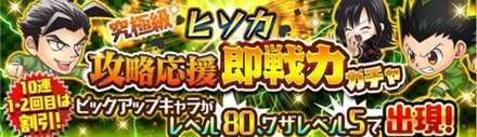 ヒソカ攻略応援ガチャ9/25.jpg