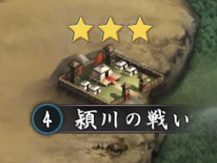 普通戦場 㯋川の戦い.jpg