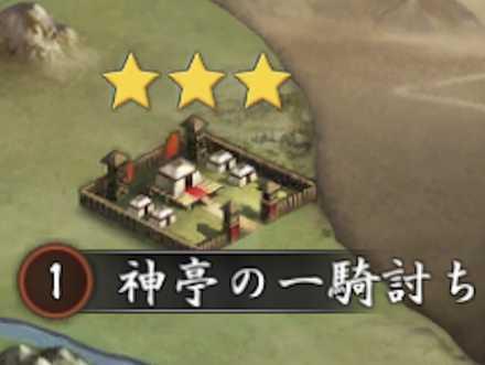 精鋭戦場 神亭の一騎討ち.jpg