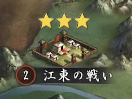精鋭戦場 江東の戦い.jpg