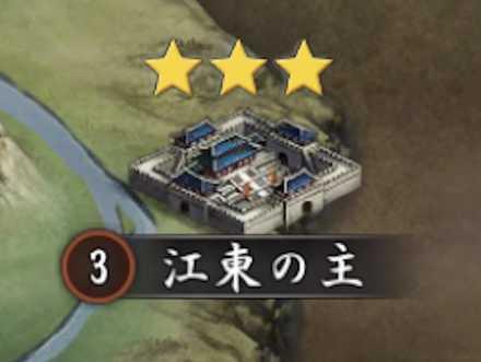 精鋭戦場 江東の主.jpg