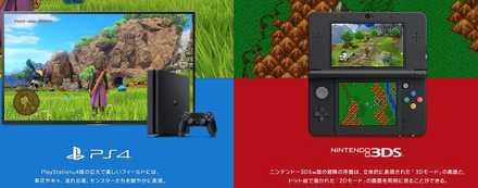 ドラクエ11のPS4版と3DS版