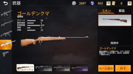 狙撃銃 画像