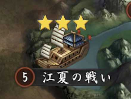 精鋭戦場 江夏の戦い.jpg