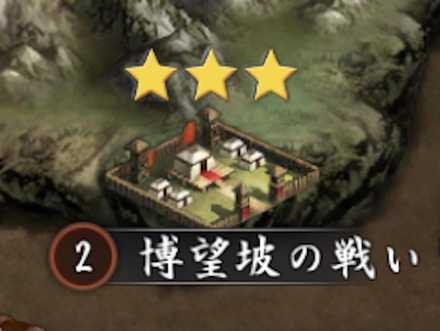 精鋭戦場 博望坡の戦い.jpg