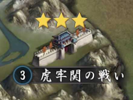普通戦場 虎牢関の戦い.jpg