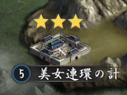 普通戦場 美女連環の計.jpg