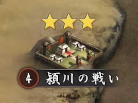 精鋭戦場 㯋川の戦い.jpg