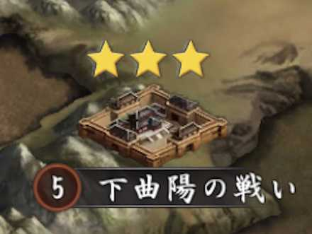 精鋭戦場 下曲陽の戦い.jpg