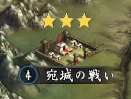 普通戦場 宛城の戦い.jpg