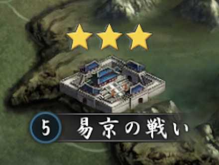 普通戦場 易京の戦い.jpg