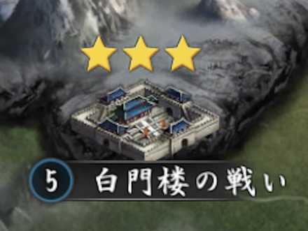 普通戦場 白門楼の戦い.jpg