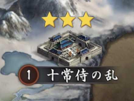 精鋭戦場 十常侍の乱.jpg