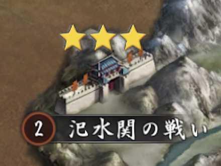 精鋭戦場 汜水関の戦い.jpg