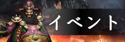 三国無双斬イベント