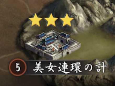 精鋭戦場 美女連環の計.jpg