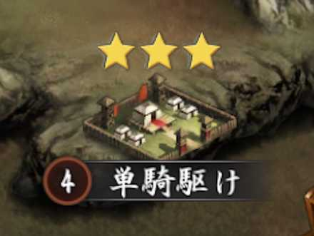 精鋭戦場 単騎駆け.jpg