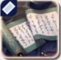 秘伝の書画像
