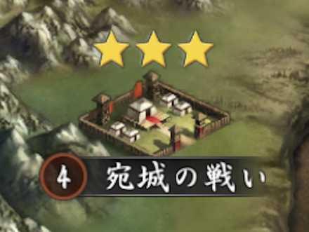 精鋭戦場 宛城の戦い.jpg