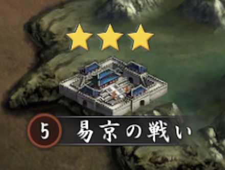 精鋭戦場 易京の戦い.jpg