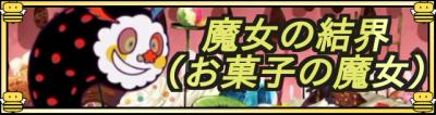 魔女の結界(お菓子の魔女).png
