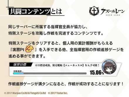 ロイヤルメイド隊:共闘コンテンツとは.jpg