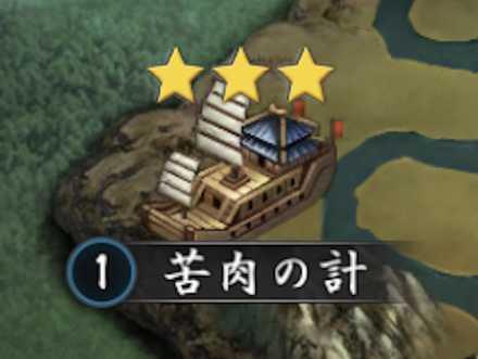 普通戦場 苦肉の計.jpg