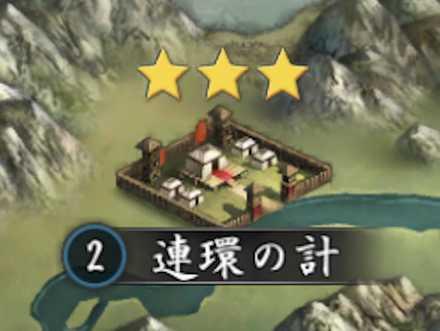 普通戦場 連環の計.jpg