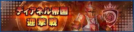 ディアネル帝国迎撃戦(火)のバナー