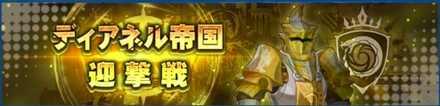 ディアネル帝国迎撃戦(光)のバナー
