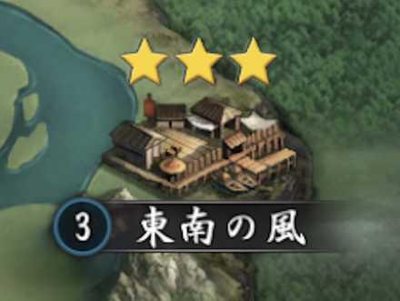 普通戦場 東南の風.jpg