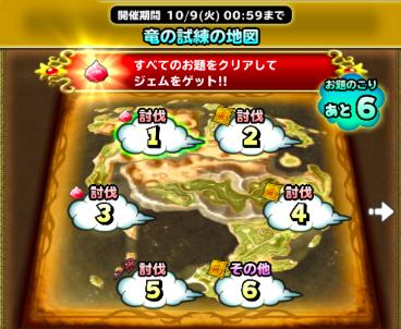 竜の試練の地図のアイコン