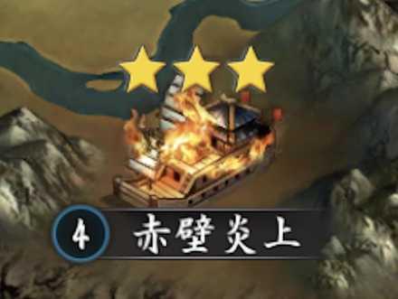 普通戦場 赤壁炎上.jpg