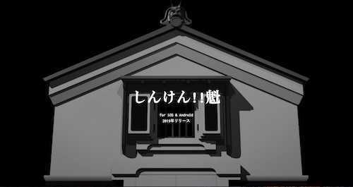 しんけん!!魁(カイ)