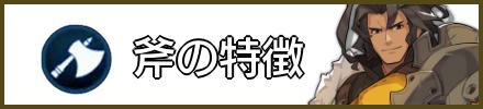 ドラガリの斧特徴