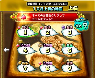 10月上旬の地図のアイコン