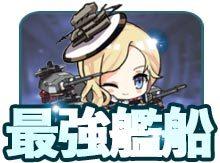 最強艦船.jpg