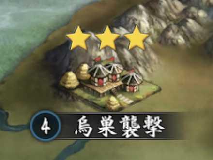普通戦場 烏巣襲撃.jpg