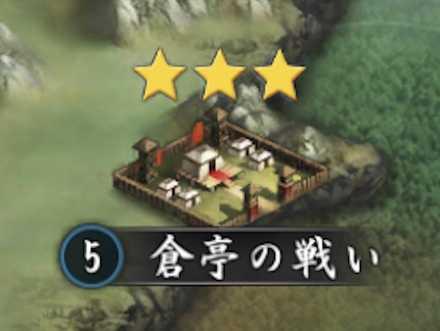 普通戦場 倉亭の戦い.jpg