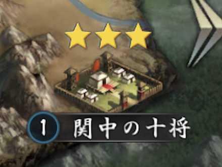 普通戦場 関中の十将.jpg