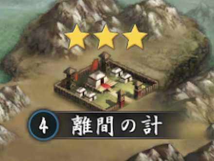 普通戦場 離間の計.jpg