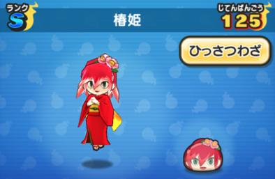 ぷにぷにの椿姫