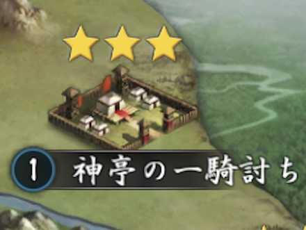 普通戦場 神亭の一騎打ち.jpg