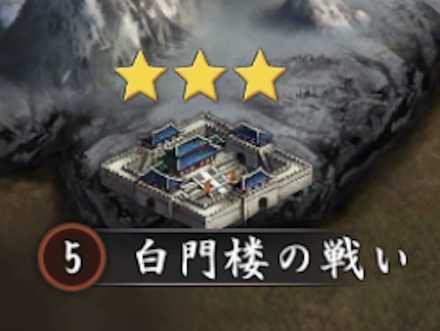 精鋭戦場 白門楼の戦い.jpg