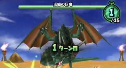 深緑の巨竜の登場時の画像