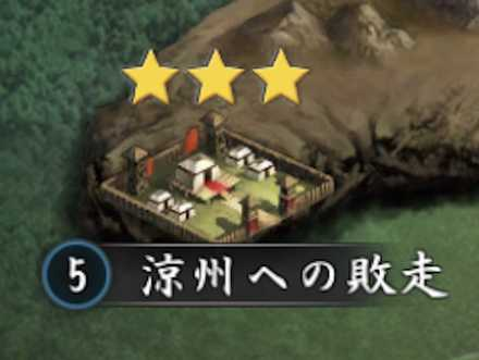 普通戦場 涼州への敗走.jpg