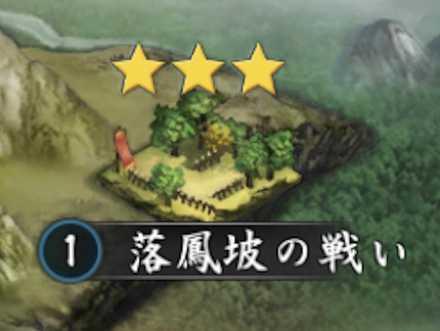 普通戦場 落鳳坡の戦い.jpg