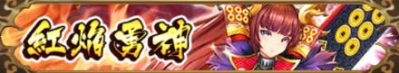 紅焔勇神バナー画像