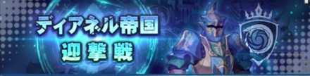 ディアネル帝国迎撃戦(青)