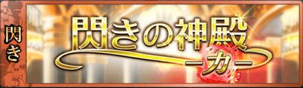閃きの神殿力バナー.jpg